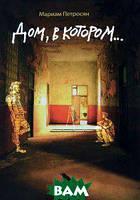 Мариам Петросян Дом, в котором...