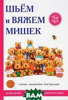 Е. А. Каминская Шьем и вяжем мишек