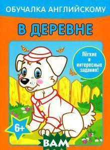 Алеся Уголькова Обучалка английскому. В деревне. Легкие и интересные задания