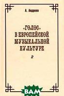 А. Андреев Голос в европейской музыкальной культуре. Часть 2