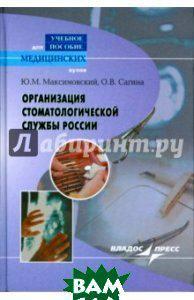 Максимовский Юрий, Сагина Ольга Владимировна Организация стоматологической службы России