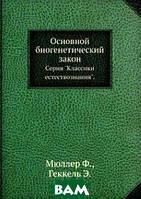 Ф. Мюллер Основной биогенетический закон