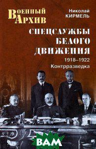 Николай Кирмель Спецслужбы Белого движения. 1918-1922. Контрразведка