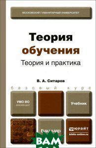 В. А. Ситаров Теория обучения. Теория и практика. Учебник для бакалавров