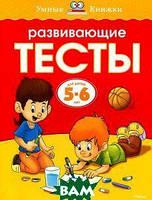 О. Н. Земцова Развивающие тесты. Для детей 5-6 лет
