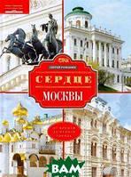 Романюк Сергей Константинович Сердце Москвы. От Кремля до Белого города