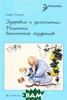 Софья Стурчак Здоровье и долголетие. Рецепты восточных мудрецов