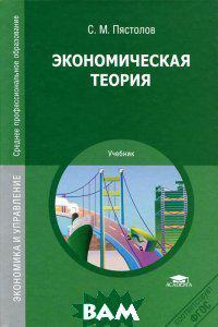 С. М. Пястолов Экономическая теория