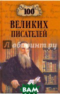 Иванов Геннадий, Калюжная Любовь 100 великих писателей