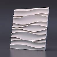 Гипсовые 3Д/3D панели ВОЛНА АТЛАНТИКА