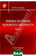 Леонтьев Олег Валентинович Правовое обеспечение медицинской деятельности. Учебник