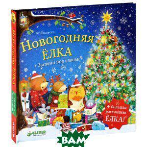 Аг Ятковска Новогодняя елка. Загляни под клапан + большая раскладная елка. Для детей 3-5 лет