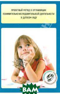 Нищева Наталия Валентиновна Проектный метод в организации познавательно-исследовательской деятельности в детском саду