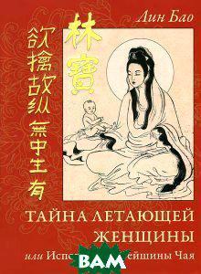 Лин Бао Тайна Летающей Женщины, или Исповедь Старейшины Чая