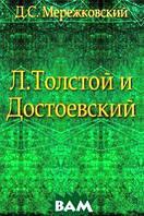 Дмитрий Сергееевич Мережковский Л. Толстой и Достоевский