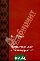 Геза Рохейм & 171;Волшебная сила& 187; в финно-угристике