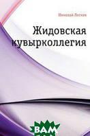 Николай Семёнович Лесков Жидовская кувырколлегия