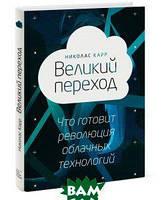 Николас Карр Великий переход. Революция облачных технологий