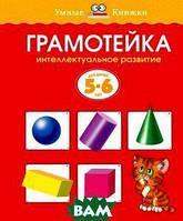 О. Н. Земцова Грамотейка. Интеллектуальное развитие детей 5-6 лет