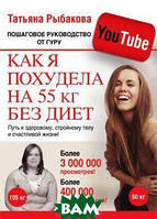 Татьяна Рыбакова Как я похудела на 55 кг без диет. Пошаговое руководство от гуру YouTube