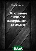 Е.А. Бреверн Об отмене личного задержания за долги