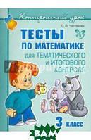 Чистякова Ольга Викторовна Тесты по математике для тематического и итогового контроля. 3 класс