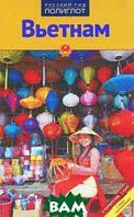 Франц-Йозеф Крюкер Вьетнам. Путеводитель с мини-разговорником (8 маршрутов, 7 карт)