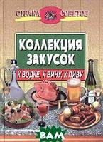 Коллекция закусок: к водке, к вину, к пиву