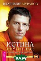Владимир Муранов Истина внутри нас. Знание, которое исцеляет (+ CD-ROM)