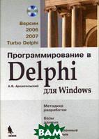 Архангельский Алексей Яковлевич Программирование в Delphi для Windows. Версии 2006, 2007, Turbo Delphi (+ CD-ROM)