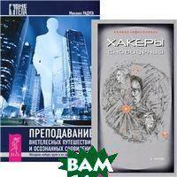 А. Реутов, Михаил Радуга Хакеры сновидений + Преподование внетелесных путешествий (4426)