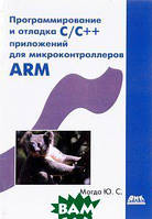 Ю. С. Магда Программирование и отладка С/С++ приложений для микроконтроллеров ARM