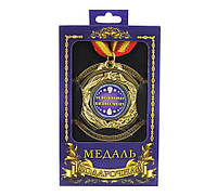 """Медаль подарочная """"Успешному бизнесмену"""""""