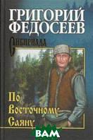 Федосеев Григорий Анисимович По Восточному Саяну