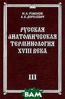 Н. А. Романов, А. Е. Доросевич Русская анатомическая терминология XVIII века. Книга 3