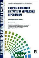 А. Я. Кибанов, Л. В. Ивановская Кадровая политика и стратегия управления персоналом