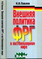 Н. В. Павлов Внешняя политика ФРГ в постбиполярном мире