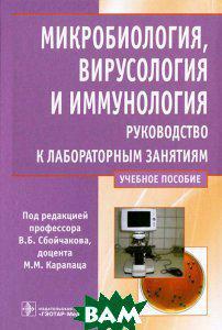 Микробиология, вирусология и иммунология. Руководство к лабораторным заняти