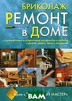Бриколаж: ремонт в доме. Книга 3. Строительные и отделочные материалы и работы / Larousse du bricolage