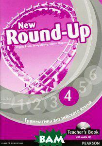 Virginia Evans, Jenny Dooley, Marina Osipova New Round-Up 4. Грамматика английского языка. Teacher`s Book (+ CD-ROM)