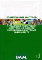 -- Комплексный контроль и управление подготовкой спортсменов высокой квалификации в игровых видах спорта