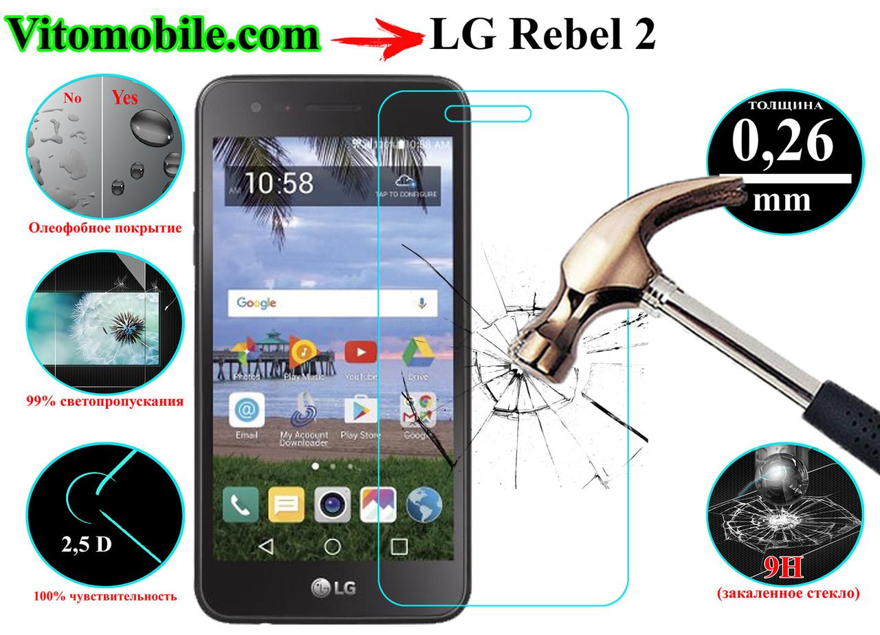 Защитное стекло оригинальноеLG Rebel 2 2,5D / закругленные края / олео