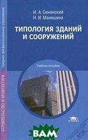 И. А. Синянский, Н. И. Манешина Типология зданий и сооружений
