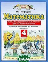 М. Г. Нефедова Математика. 4 класс. Тесты и самостоятельные работы для текущего контроля к учебнику М.И. Башмакова, М.Г. Нефедовой. ФГОС
