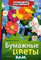 Надежда Васина Бумажные цветы