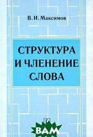 В. И. Максимов Структура и членение слова