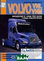Грузовые автомобили Volvo VNL, VNM. Инструкция по эксплуатации. Техническое обслуживание. Руководство по ремонту