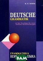Тагиль Иван Петрович Deutsche Grammatik / Грамматика немецкого языка