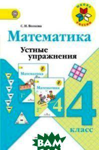 Волкова. Математика. 4 кл. Устные упражнения. (ФГОС) (2013)