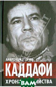 Егорин Анатолий Захарович Каддафи. Хроника убийства